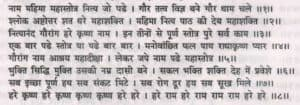 Scanned page of an old hindi book